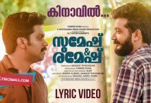 Photo of Kinavil Lyrics | Sumesh & Ramesh Malayalam Movie Songs Lyrics