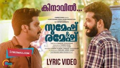 Photo of Kinavil Lyrics | Sumesh & Ramesh Malayalam Movie Songs Lyrics