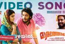 Photo of Oru Thoomazhayil Lyrics | Marathon Movie Songs Lyrics