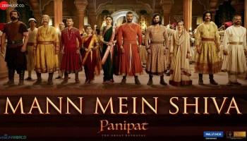 Mann Mein Shiva Lyrics - Panipat | Ajay - Atul, Ashutosh Gowariker, Arjun Kapoor, Kriti Sanon