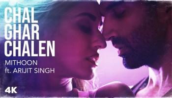 Chal Ghar Chalen Lyrics - Malang | Aditya Roy Kapoor, Disha Patani, Arijit Singh, Mithoon