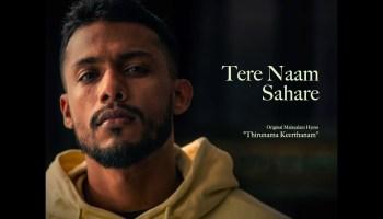 Tere Naam Sahare Lyrics- Dino James | Samira Koppikar