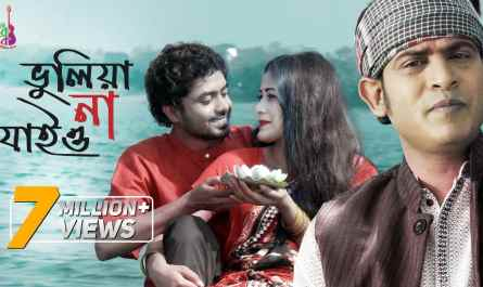Bhuliya Na Jaiyo Lyrics | Kazi Shuvo | Bangla New Song