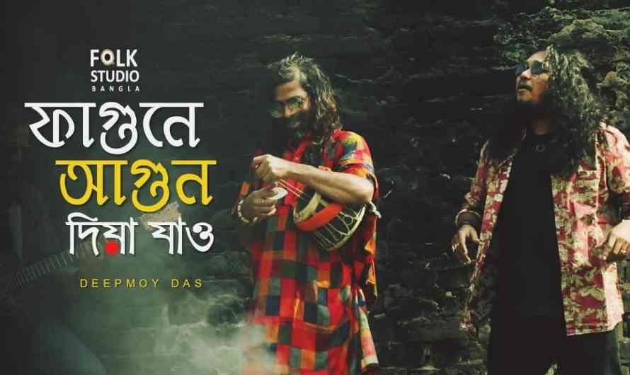 Deepmoy Das | Fagune Agun Dia Jao lyrics | ফাগুনে আগুন দিয়া