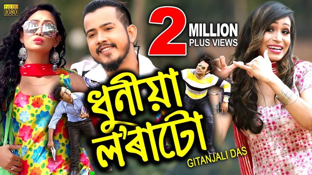 Dhuniya Lora tu Lyrics | Gitanjali Das | Priyam Pallabee