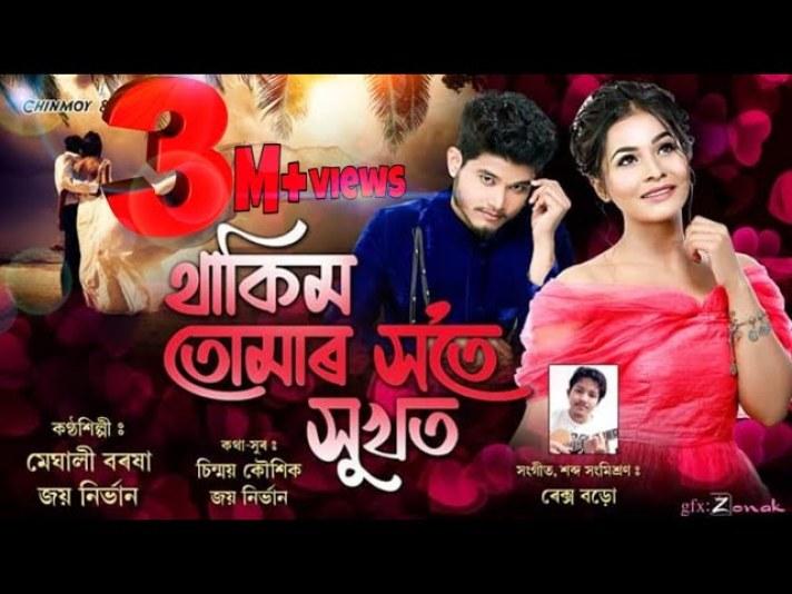 Thakim Tumar Hote Hukhot lyrics   Meghali Borokha & Joy Nirvan
