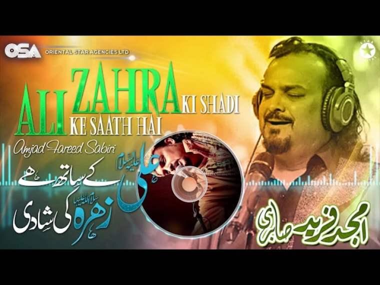ali ke sath hai zehra ki shadi lyrics   Amjad Sabri