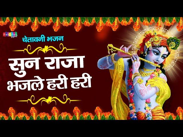bhaj le hari hari lyrics | Hindi Chetawani Bhajan