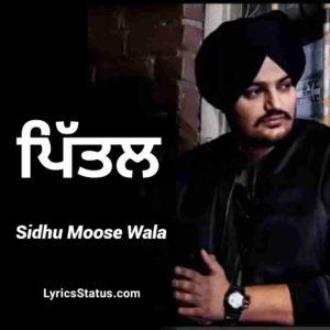 Pittal Sidhu Moose Wala Lyrics Status Download Punjabi Song Ho gold diring ni tu phire bhaldi Jatt pittal da kare kaarobar jattiye whatsapp status.