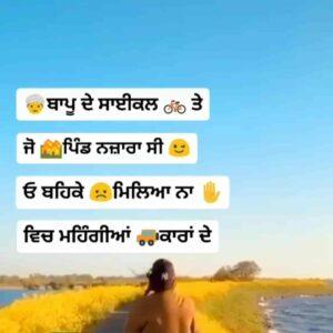 Bapu De Cycle Te Lyrics Status Video Download Punjabi Song Bapu De Cycle Te Jo Pind Nazara Si Oh Beh ke Milya Na Vich Mehngiyan Car'an De