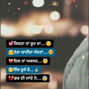 Rooh Da Rishta Sad Punjabi Love Status Video Download Rishta taan rooh da hona chahida sajjna Dil taan aksar ikk duje ton bhar hi jande ne whatsapp status video.