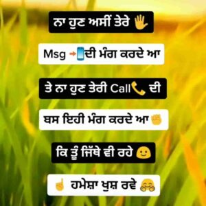 Tu Khush Rahe Sad Punjabi Love Status Video Download Naa hun asi tere message di mang krde aan Te naa hun teri call di Bss ehi mang krde aan