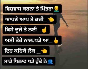 Self Confidence Inspirational Thoughts Punjabi Status Download Vishvash karna taan mittra apne aap te kari Kise duje te ni Asi tere naal khade aa