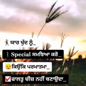 Self Love Inspirational Thoughts Punjabi Status Download Yaar khud nu special smjhya kro Kyonki parmatma faltu cheej nhi bnonda WhatsApp status