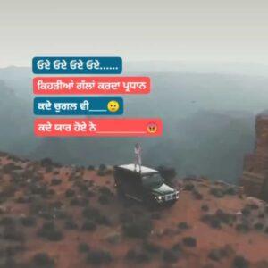 Chugalkhor Vi Kade Yaar Hoye Ne Punjabi Status Download Video Kehdiya gallan karda pardhan Kade chugal vi kade yaar hoye ne whatsapp status video