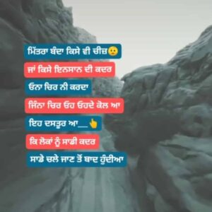 Kadar Sad Punjabi Love Status Download Video Mittra banda kise vi chij Ya kise vi insaan di karar Ona chirr ni karda Jinna chirr oh ohde kol aa Dastoor aa K loka nu kadar sadde chale jaan to baad hundi aa WhatsApp status video.