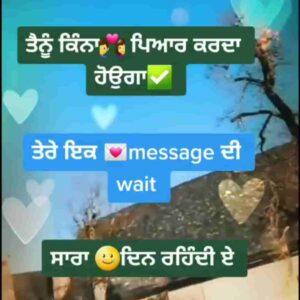 Message Di Wait Sad Punjabi Love Status Download Video Tu aape soch la tenu kinna pyar karda hoyunga Tere ikk message di wait saara di rehndi