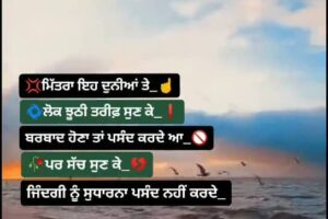 Jhuthi Tareef Punjabi Life Status Download Video Mittra eh duniya te Lok jhuthi taarif sunke Barbad hona ta psand karde aa Par sach sunke