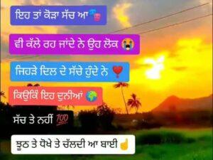 Kalle Reh Jande Sad Punjabi Love Status Download Video kauda sach aa vi Kalle reh jande ne oh lok Jehde dil de sache hunde ne WhatsApp video.