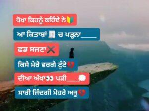 Dhokha Punjabi Life Status Download Video Dhokha kihnu kehnde ne aa kitaaba cho padna chhad sajjna WhatsApp status video Dhoka Punjabi quote.