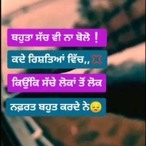 Sache Lok Sad Punjabi Status Download Bahuta sach vi na bolo kde rishtya ch kyonki sche loka to lok nafrat bahut krde ne WhatsApp video.