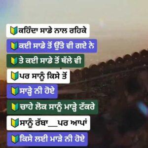 Lok Maade Takkre Sad Punjabi Life Status Download Video chahe lok maade takre sanu rabba par aapa kise lyi maade ni hoye WhatsApp status.