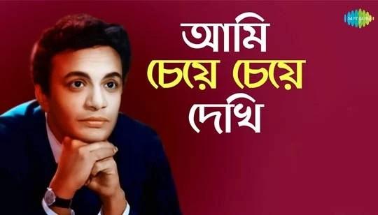 Ami Cheye Cheye Dekhi Saradin Lyrics