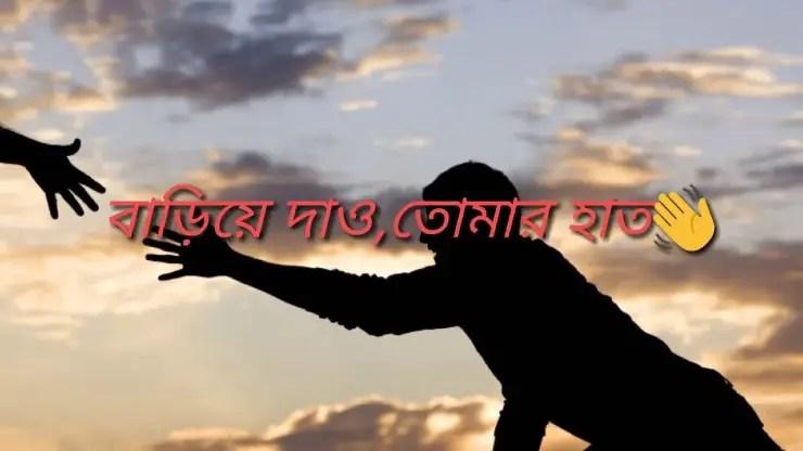 Bariye Dao Tomar Haat Lyrics
