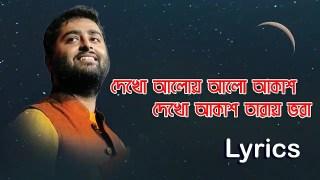 Dekho Aloy Alo Akash Lyrics