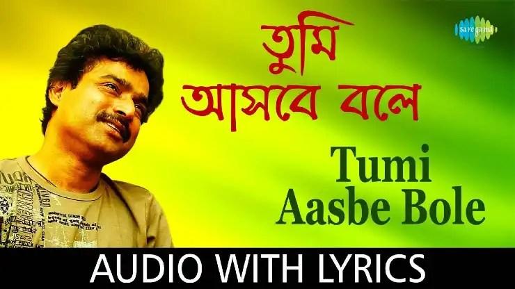 Tumi Ashbe Bole Lyrics