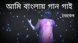 Ami Banglay Gaan Gai Lyrics