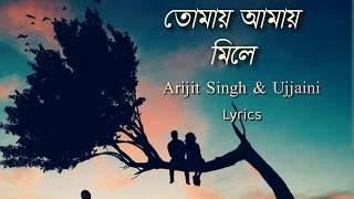 Tomay Amay Mile Lyrics