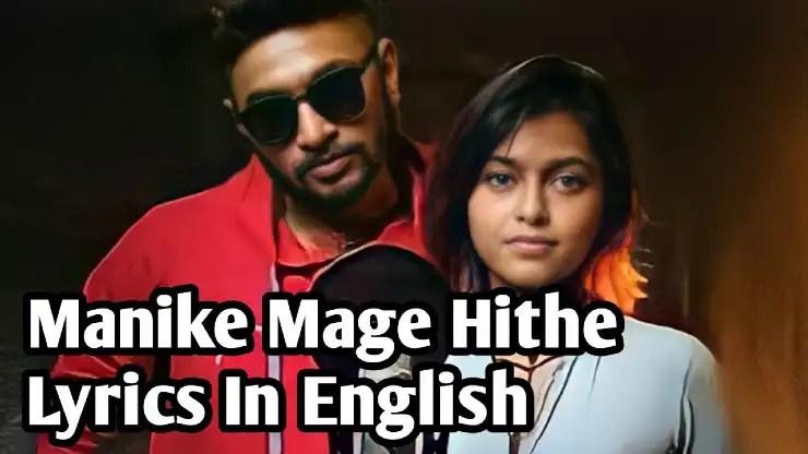 Manike Mage Hithe Lyrics in English
