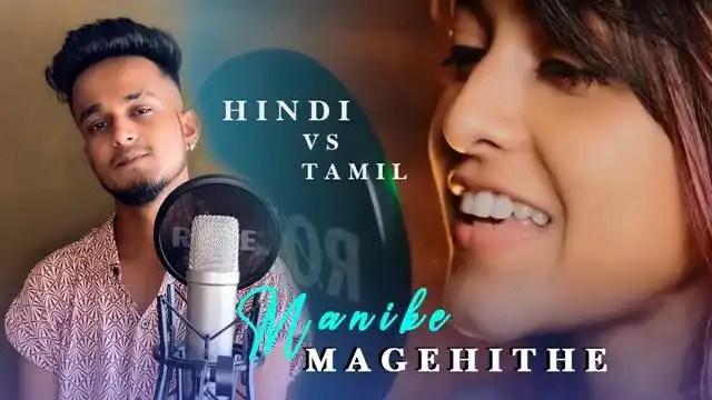 Manike Mage Hithe Lyrics in Hindi