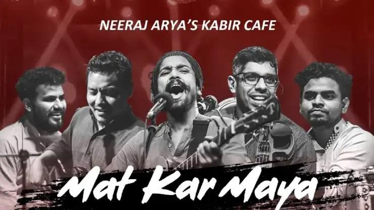 Mat Kar Maya Ko Ahankar Lyrics