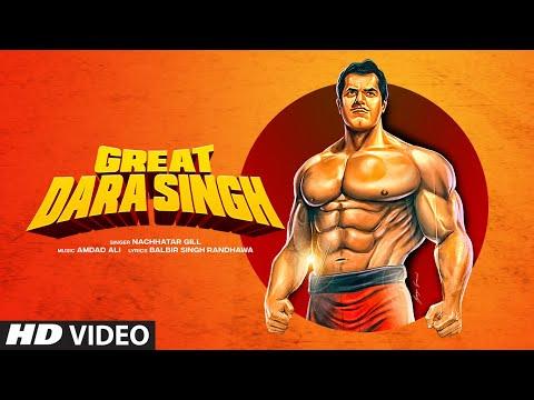 Great Dara Singh Lyrics - Nachchtar GillGreat Dara Singh Lyrics - Nachchtar Gill