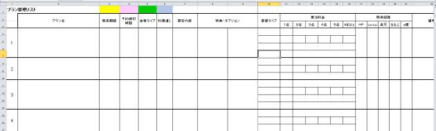 プラン整理リスト(見本)