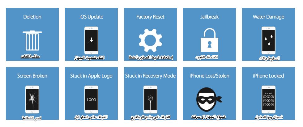 برنامج إستعادة الملفات المحذوفة للأيفون Tenorshare iphone data recovery :