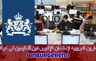 تمارين معتمدة من ال ( DUO ) للتدريب على إمتحان الإنبورخين للمقيمين في هولندا (inburgeren)