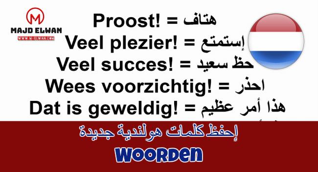 اختبار1: تدريبي في معاني الكلمات الهولندية