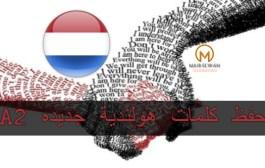 اختبار4: تدرب على كلمات هولندية جديده