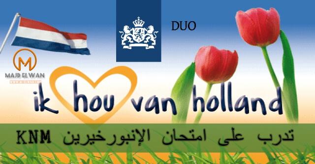 اختبار 4: تدريب على لإمتحان الإنبورخين Kennis van de Nederlandse Maatschappij