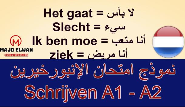 نموذج 5 : نموذج تدريبي في إمتحان الكتابي Schrijven Inburgeren