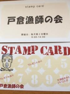 戸倉漁師の会スタンプカード