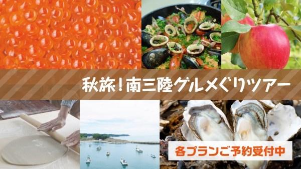 10月-11月開催!『秋旅!南三陸グルめぐりツアー』についてのお知らせ