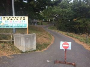 【重要】10/12(土)神割崎キャンプ場「閉鎖」のお知らせ