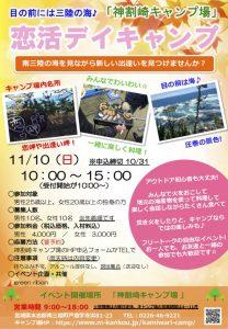 11/10(日)神割崎キャンプ場「恋活デイキャンプ」開催!