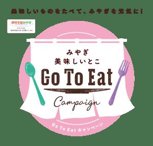 【レストラン神割】「Go To Eat プレミアム付食事券」がご利用可能です