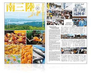 南三陸情報誌 vol.9 - みんなの汗が実る夏