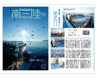 南三陸情報誌 vol.14 - 銀鮭に賭ける!